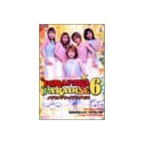 パラパラ・パラダイス6 [DVD]