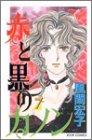 赤と黒のカノン 7 (ジュールコミックス)