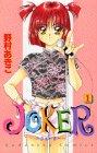 Joker 1 (講談社コミックスなかよし)