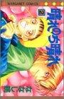晴れのち晴れ 2 (マーガレットコミックス)