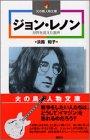 ジョン・レノン―世界を変えた歌声 (講談社 火の鳥人物文庫)