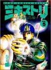 ミキストリ 5 (ジャンプコミックスデラックス)