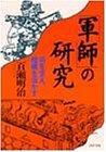 「軍師」の研究 (PHP文庫 モ 3-1)
