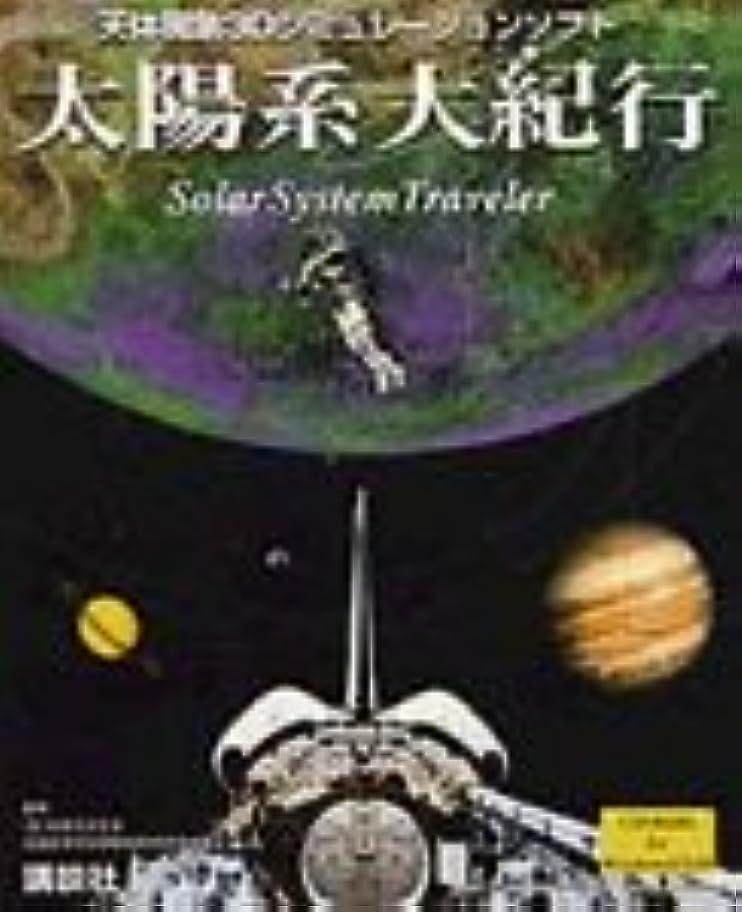 宇宙飛行士考古学助けになる太陽系大紀行