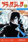 ブラック・ジャック (14) (少年チャンピオン・コミックス)