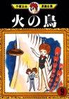 火の鳥(9) (手塚治虫漫画全集)