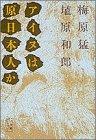 アイヌは原日本人か (小学館ライブラリー)の詳細を見る