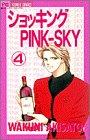 ショッキングPINK-SKY (4) (別コミフラワーコミックス)