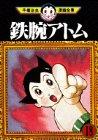 鉄腕アトム(18) (手塚治虫漫画全集)