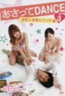 あさってDANCE vol.3 [DVD]