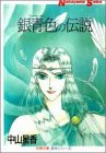 銀青色(フィアリーブルー)の伝説 / 中山 星香 のシリーズ情報を見る