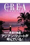 Crea due traveller―最新極上案内「永遠の楽園」アジアン・リゾートが呼んでいる! (クレアドゥエ クレアトラベラー)