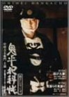 鬼平犯科帳 第7シリーズ《第14~15話収録》 [DVD]