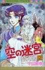 空の迷宮 2 (プリンセスコミックス)