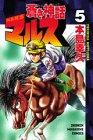 蒼き神話マルス (5) (講談社コミックス―Shonen magazine comics (2466巻))
