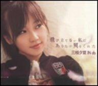三枝夕夏 IN db「飛び立てない私にあなたが翼をくれた」の歌詞を収録したCDジャケット画像