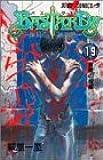 BASTARD!! 19 (ジャンプコミックス)