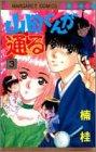 山田くんが通る 3 (マーガレットコミックス)の詳細を見る