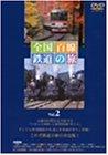 全国百線鉄道の旅 Vol.2 ・古都を走る観光列車・動く鉄道博物館 大井川鐵道 [DVD]