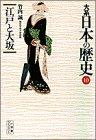 大系 日本の歴史〈10〉江戸と大坂 (小学館ライブラリー)