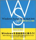 Windows Script Hostハンドブック―Windows簡単プログラミング講座 (Windows Start Books)