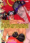 THE MOMOTAROH 5 (ホーム社漫画文庫)
