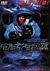 ヴァイラスX [DVD]
