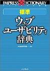 標準ウェブ・ユーザビリティ辞典 (インプレスの辞典)   (インプレス)