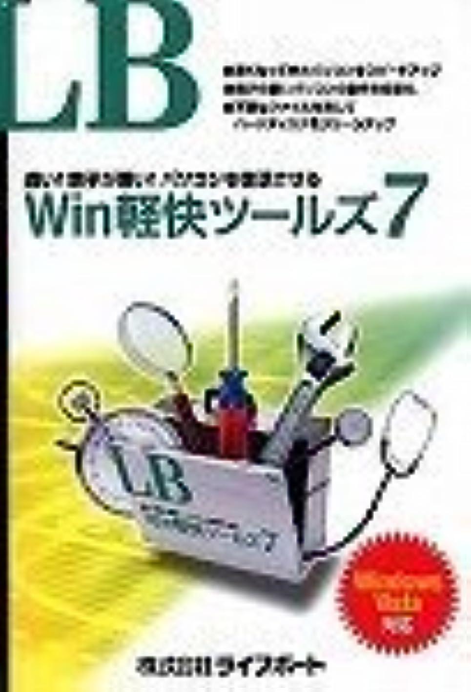 豊かにするゴルフ開発するLB Win軽快ツールズ7