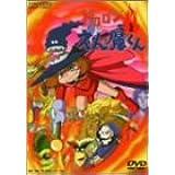 ドロロンえん魔くん Vol.2 [DVD]