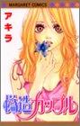 偽造カップル (マーガレットコミックス)