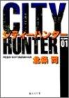 CITY HUNTER 1 (集英社文庫(コミック版))