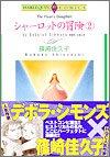 シャーロットの冒険 2 (エメラルドコミックス ハーレクインシリーズ)