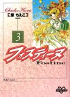 フォスティーヌ (3) (KCデラックス―ポケットコミック (871))