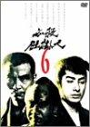 必殺仕掛人 VOL.6 [DVD]