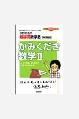 かみくだき数学2 (大学受験超基礎かみくだきシリーズ) 単行本