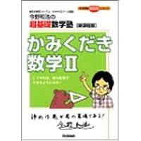 かみくだき数学2 (大学受験超基礎かみくだきシリーズ)