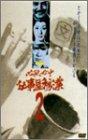 必殺必中仕事屋稼業 VOL.2 [DVD]