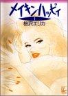 メイキン・ハッピィ / 桜沢 エリカ のシリーズ情報を見る