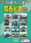 列車大行進 関西私鉄篇 [DVD]