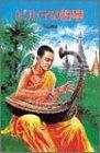 ビルマの竪琴 (ポプラ社文庫 (A182))