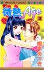 微熱age 2 (マーガレットコミックス)