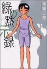 緑の黙示録 / 岡崎 二郎 のシリーズ情報を見る