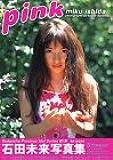 pink―石田未来写真集