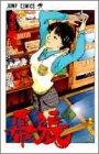 幕張―千葉 (6) (ジャンプ・コミックス)の詳細を見る