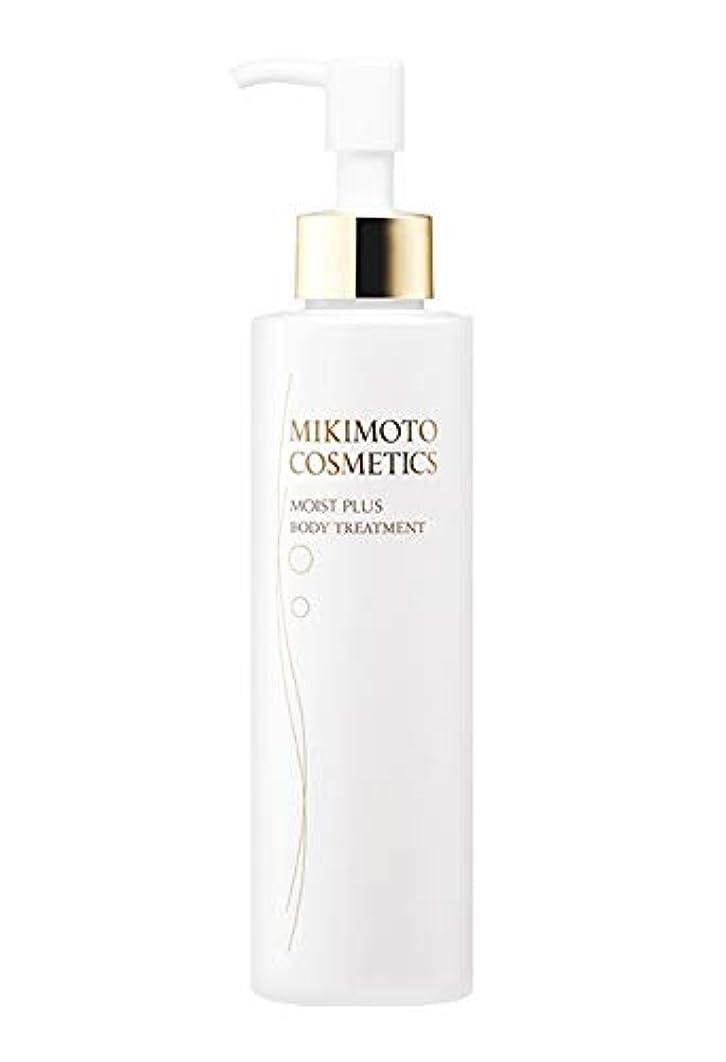 童謡特徴精緻化MIKIMOTO ミキモト コスメティックス モイストプラス ボディトリートメント (ボディ用美容液) 180ml