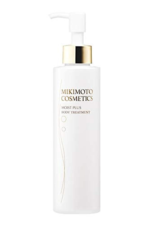 年規制実験MIKIMOTO ミキモト コスメティックス モイストプラス ボディトリートメント (ボディ用美容液) 180ml