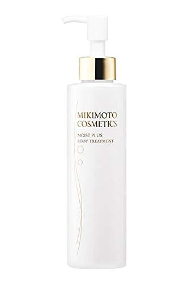 降臨熱帯の卒業MIKIMOTO ミキモト コスメティックス モイストプラス ボディトリートメント (ボディ用美容液) 180ml