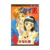 ニクイ男。 (マーガレットコミックス)