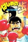 はじめの一歩(6) (講談社コミックス)